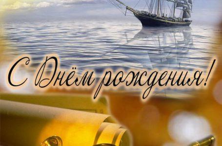 С Днём рождения, Александр Викторович!